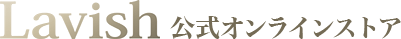 <!--【電気錠通販】Lavish公式オンラインストア-->